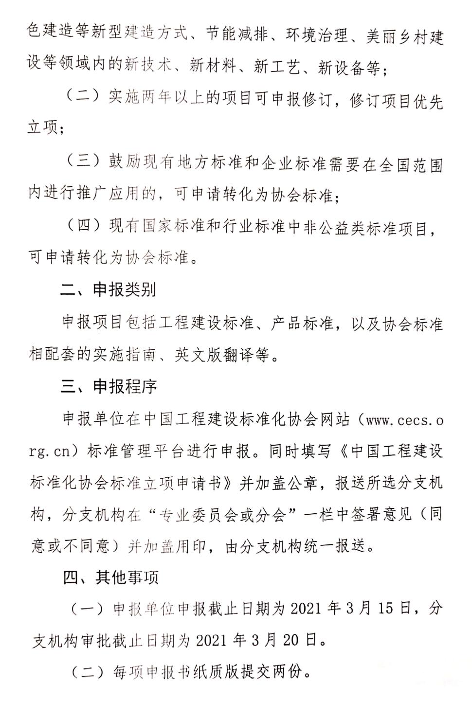 《关于征集中国工程建设标准化协会标准项目的通知》(建标协函2021[15]号)